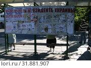 Купить «Автобусная остановка в Ялте», эксклюзивное фото № 31881907, снято 7 сентября 2004 г. (c) Дмитрий Неумоин / Фотобанк Лори