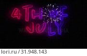 Купить «4th of July text and fireworks», видеоролик № 31948143, снято 24 мая 2019 г. (c) Wavebreak Media / Фотобанк Лори