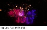 Купить «4th of July text and a sparkle», видеоролик № 31949643, снято 11 июня 2019 г. (c) Wavebreak Media / Фотобанк Лори