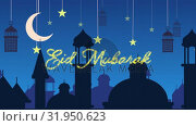 Купить «Glittery Eid Mubarak greeting with mosques and lanterns with moon and stars», видеоролик № 31950623, снято 22 мая 2019 г. (c) Wavebreak Media / Фотобанк Лори
