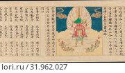 "Купить «Universal Gateway, Chapter 25 of the Lotus Sutra, 『妙法蓮è¯çµŒã€「観世音è©è–©æ™®é–€å""ã€, Kamakura period (1185–1333), dated 1257, Japan...», фото № 31962027, снято 8 мая 2017 г. (c) age Fotostock / Фотобанк Лори"