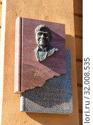 Купить «Мемориальная доска на доме, в котором жил писатель Даниил Гранин. Санкт-Петербург», эксклюзивное фото № 32008535, снято 14 апреля 2019 г. (c) Александр Щепин / Фотобанк Лори
