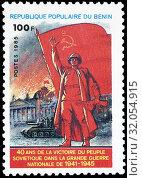 Купить «40 years of victory over Nazi Germany, postage stamp, Benin, 1985.», фото № 32054915, снято 30 июня 2014 г. (c) age Fotostock / Фотобанк Лори