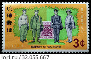 Mailmen's Uniform, postage stamp, Ryukyus, Ryukyu Islands, Japan, 1968. (2010 год). Редакционное фото, фотограф Ivan Vdovin / age Fotostock / Фотобанк Лори