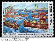 Admiral Yi Sun-sinâ.s Victory at Hansan, postage stamp, South Korea, 1982. (2010 год). Редакционное фото, фотограф Ivan Vdovin / age Fotostock / Фотобанк Лори