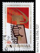 Купить «Hand with hammer and sickle, red flag, postage stamp, Romania, 1973.», фото № 32056727, снято 9 декабря 2010 г. (c) age Fotostock / Фотобанк Лори