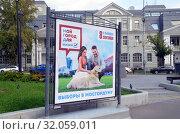 Купить «Агитационный билборд к выборам в Московскую городскую думу 8 сентября 2019, Москва», фото № 32059011, снято 15 августа 2019 г. (c) Светлана Колобова / Фотобанк Лори