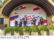 Купить «Концерт, посвященный Дню Государственного флага России. Фолк-группа «Партизан FM». Москва, Кузьминки», фото № 32074275, снято 23 августа 2019 г. (c) Владимир Сергеев / Фотобанк Лори