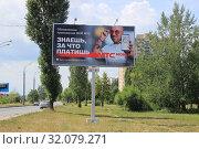 Купить «Рекламный баннер у дороги. Липецк», фото № 32079271, снято 16 июля 2019 г. (c) Евгений Будюкин / Фотобанк Лори