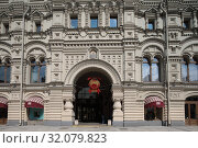 Купить «Москва фасад магазина ГУМ», эксклюзивное фото № 32079823, снято 22 июня 2019 г. (c) Дмитрий Неумоин / Фотобанк Лори
