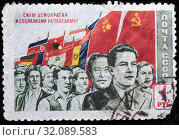 People of socialist countries under their flags, Forces of democracy and socialism are invincible, postage stamp, Russia, USSR, 1950. (2011 год). Редакционное фото, фотограф Ivan Vdovin / age Fotostock / Фотобанк Лори