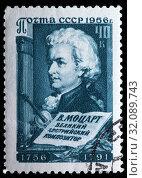Wolfgang Amadeus Mozart (1756-1791), Austrian composer, postage stamp, Russia, USSR, 1956. (2011 год). Редакционное фото, фотограф Ivan Vdovin / age Fotostock / Фотобанк Лори