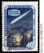 Купить «Comet and observatory, International Geophysical Year, postage stamp, Russia, USSR, 1957.», фото № 32090071, снято 4 января 2011 г. (c) age Fotostock / Фотобанк Лори