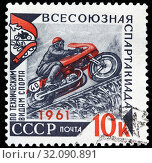 Купить «Motorcycle Races, All-Union Spartakiad of Technical Sports, postage stamp, Russia, USSR, 1961.», фото № 32090891, снято 4 января 2011 г. (c) age Fotostock / Фотобанк Лори