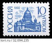 Saint Isaac's Cathedral, Isaakievskiy Sobor, Saint Petersburg, postage stamp, Russia, 1992. (2011 год). Редакционное фото, фотограф Ivan Vdovin / age Fotostock / Фотобанк Лори