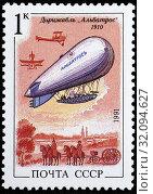 Airship Albatros, 1910, postage stamp, Russia, USSR, 1991. (2013 год). Редакционное фото, фотограф Ivan Vdovin / age Fotostock / Фотобанк Лори