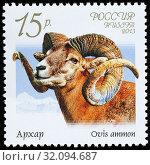 Ovis ammon, Argali, mountain sheep, postage stamp, Russia, USSR, 2013. Редакционное фото, фотограф Ivan Vdovin / age Fotostock / Фотобанк Лори