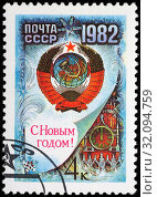 Happy New Year, postage stamp, Russia, USSR, 1982. (2015 год). Редакционное фото, фотограф Ivan Vdovin / age Fotostock / Фотобанк Лори