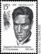 Boris Pasternak (1890-1960), Russian poet, writer, Nobel Prize Winner for Literature (1958), postage stamp, Russia, USSR, 1990. (2014 год). Редакционное фото, фотограф Ivan Vdovin / age Fotostock / Фотобанк Лори