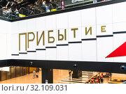 Moscow, Russia - June 26. 2019. Arrival - inscription on the wall in Sheremetyevo International Airport, new terminal B. Редакционное фото, фотограф Володина Ольга / Фотобанк Лори