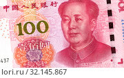 Купить «Banknote of Chinese 100 yuan with portrait of Mao Zedong», фото № 32145867, снято 30 мая 2020 г. (c) FotograFF / Фотобанк Лори
