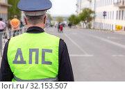 Купить «Russian police patrol officer», фото № 32153507, снято 9 мая 2018 г. (c) FotograFF / Фотобанк Лори