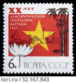 20th Anniversary of North Vietnamese People's Republic, postage stamp, Russia, USSR, 1965. (2010 год). Редакционное фото, фотограф Ivan Vdovin / age Fotostock / Фотобанк Лори