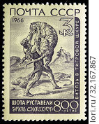 Купить «Scene from poem The Knight in the Panther's Skin, 800th Birth Anniversary of Shota Rustaveli, postage stamp, Russia, USSR, 1966.», фото № 32167867, снято 21 декабря 2010 г. (c) age Fotostock / Фотобанк Лори