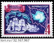 Купить «Antarctica discovery by Fabian Gottlieb von Bellingshausen and Mikhail Lazarev, postage stamp, Russia, USSR, 1970.», фото № 32167967, снято 24 декабря 2010 г. (c) age Fotostock / Фотобанк Лори
