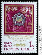 Купить «Order of Victory, 25th Anniversary of Victory in Second World War, postage stamp, Russia, USSR, 1970.», фото № 32167971, снято 24 декабря 2010 г. (c) age Fotostock / Фотобанк Лори