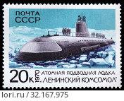 Купить «Atomic submarine K-3, Leninsky Komsomol, postage stamp, Russia, USSR, 1970.», фото № 32167975, снято 24 декабря 2010 г. (c) age Fotostock / Фотобанк Лори