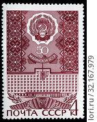 Купить «50th Anniversary of Mari ASSR, postage stamp, Russia, USSR, 1970.», фото № 32167979, снято 24 декабря 2010 г. (c) age Fotostock / Фотобанк Лори