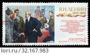 Купить «Centenary of Birth of Vladimir Lenin (1870-1924), postage stamp, Russia, USSR, 1970.», фото № 32167983, снято 5 января 2011 г. (c) age Fotostock / Фотобанк Лори