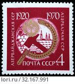 Купить «Azerbaijan, 50th Anniversary of Soviet Republics, postage stamp, Russia, USSR, 1970.», фото № 32167991, снято 24 декабря 2010 г. (c) age Fotostock / Фотобанк Лори