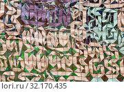 Купить «Military camouflage net as texture», фото № 32170435, снято 9 мая 2019 г. (c) FotograFF / Фотобанк Лори