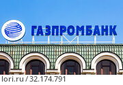 Купить «Logo of the Russian Gazprombank against the blue sky», фото № 32174791, снято 12 июня 2019 г. (c) FotograFF / Фотобанк Лори