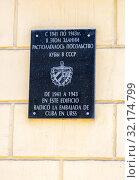 Купить «Commemorative plaque Mission of Cuba to USSR», фото № 32174799, снято 12 июня 2019 г. (c) FotograFF / Фотобанк Лори