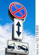 Купить «Road sign prohibiting stopping of vehicles», фото № 32178859, снято 18 мая 2019 г. (c) FotograFF / Фотобанк Лори