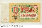 Купить «Советская банкнота номиналом 1 рубль 1961 года», эксклюзивное фото № 32189163, снято 15 апреля 2019 г. (c) Игорь Низов / Фотобанк Лори