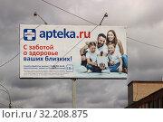 Купить «Рекламный щит крупным планом. Липецк», фото № 32208875, снято 19 сентября 2019 г. (c) Евгений Будюкин / Фотобанк Лори