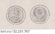 Старая советская монета 5 копеек СССР 1991 года.Рисунок монеты графитовым карандашом на бумаге. Стоковая иллюстрация, иллюстратор александр афанасьев / Фотобанк Лори