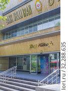 Купить «Bank Melli Iran, University of Tehran Branch, designed by Danish architect Jorn Utzon, 1962, Tehran, Iran.», фото № 32288635, снято 23 апреля 2019 г. (c) age Fotostock / Фотобанк Лори