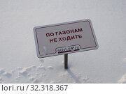 """Табличка с надписью """"По газонам не ходить"""" (2010 год). Редакционное фото, фотограф lana1501 / Фотобанк Лори"""