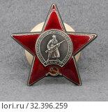 Орден Красной Звезды. Редакционное фото, фотограф Максим Гулячик / Фотобанк Лори