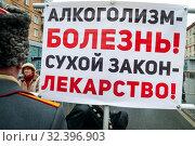 """Купить «Мужчина держит плакат с надписью """"Алкоголизм - болезнь! Сухой закон - лекарство!"""" на митинге в городе Москве, Россия», фото № 32396903, снято 4 ноября 2019 г. (c) Николай Винокуров / Фотобанк Лори"""