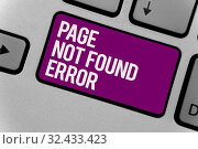 Купить «Text sign showing Page Not Found Error. Conceptual photo message appears when search for website doesnt exist Keyboard key office typing class work click assign button computer program», фото № 32433423, снято 13 июля 2020 г. (c) easy Fotostock / Фотобанк Лори
