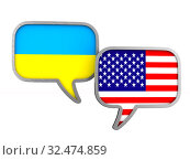 flag USA and Ukraine on white background. Isolated 3D illustration. Стоковая иллюстрация, иллюстратор Ильин Сергей / Фотобанк Лори