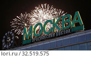 Купить «Fireworks over the inscription Moscow,Yaroslavsky railway station (inscription in Russian) against the sky. Moscow, Russia», видеоролик № 32519575, снято 26 ноября 2019 г. (c) Владимир Журавлев / Фотобанк Лори