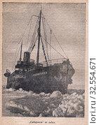 "Ледокол ""Сибиряков"" во льдах. Стоковое фото, фотограф Retro / Фотобанк Лори"