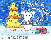 Купить «Мышка стоит около сырной елки и держит в лапках число 2020. С Новым годом. Детский рисунок», иллюстрация № 32587839 (c) Ирина Борсученко / Фотобанк Лори